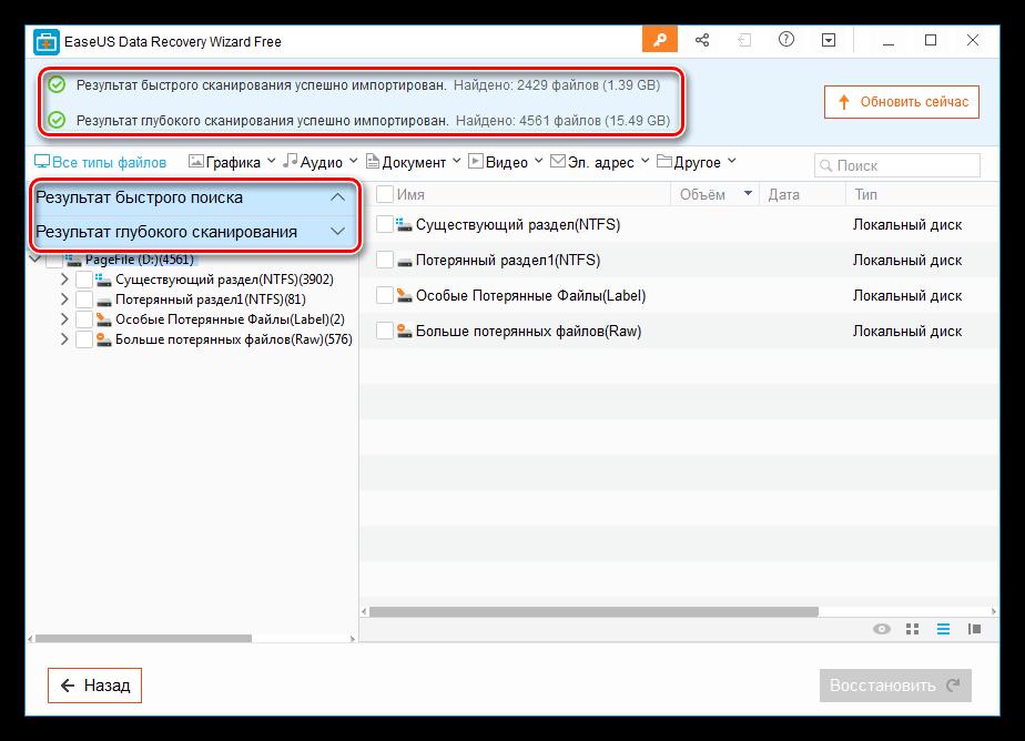 Два вида поиска удаленных данных в программе EaseUS Data Recovery Wizard Free