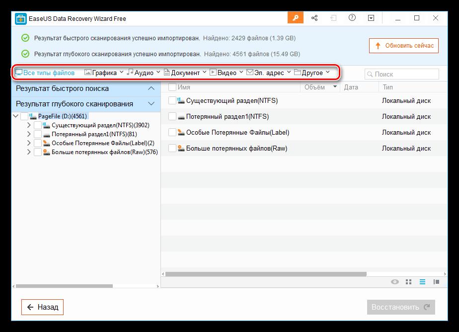Фильтр по типу файлов в программе EaseUS Data Recovery Wizard Free