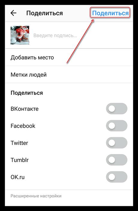 Кнопка Поделиться в Insta Repost