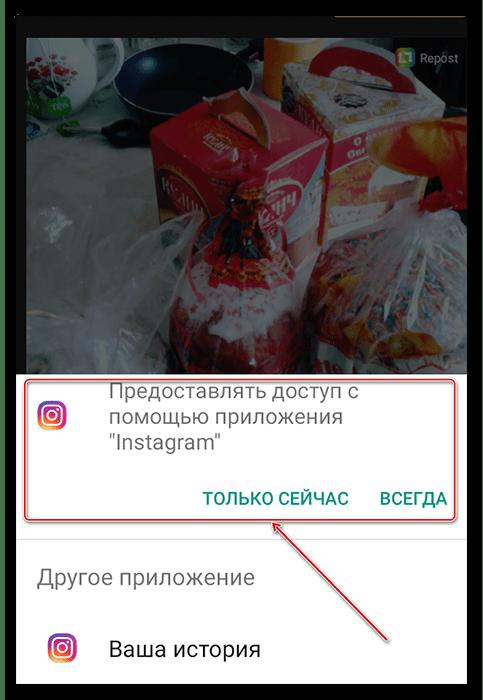 Предоставление прав Insta Repost для Instagram