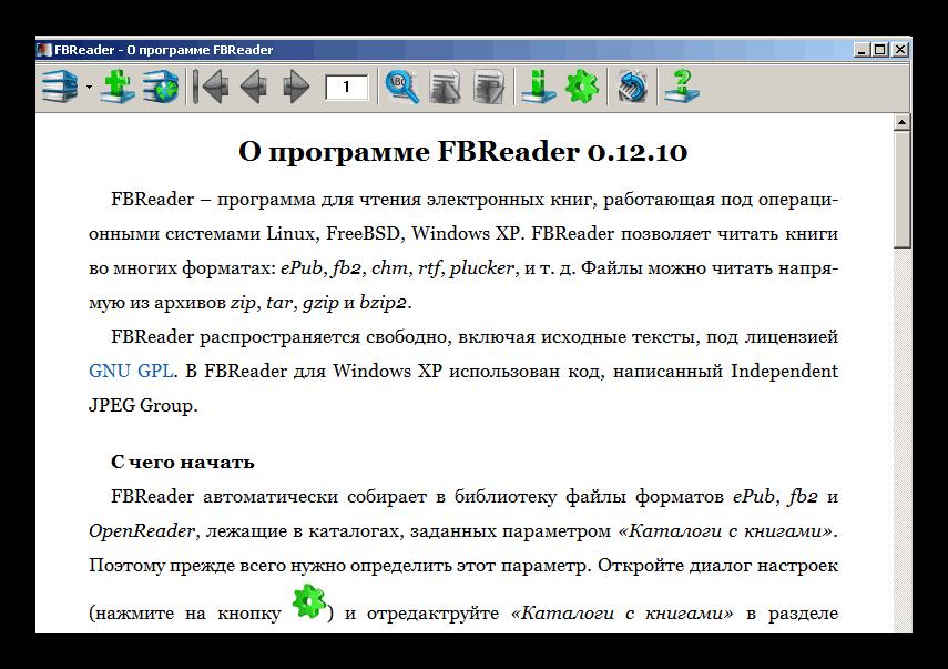 Программа FB2 Reader