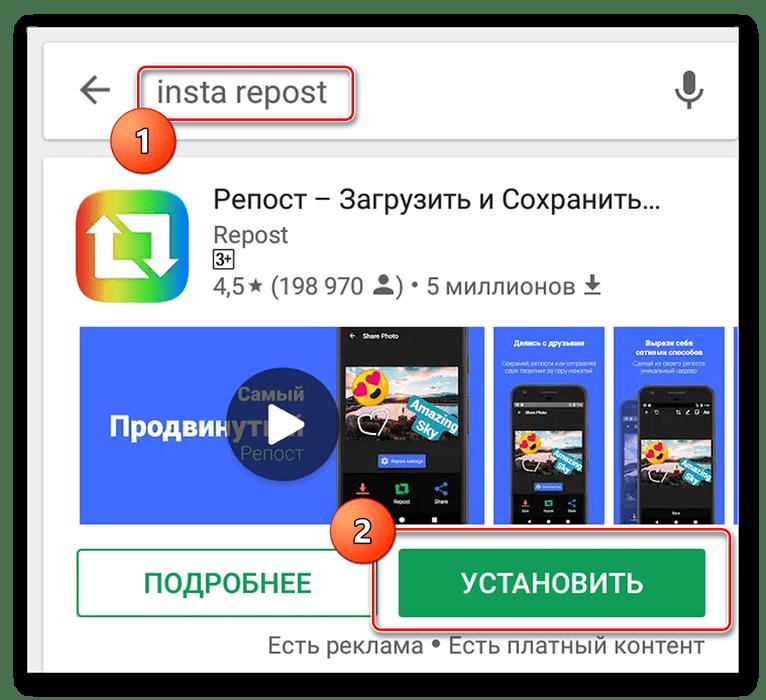 Установка Insta Repost на Android