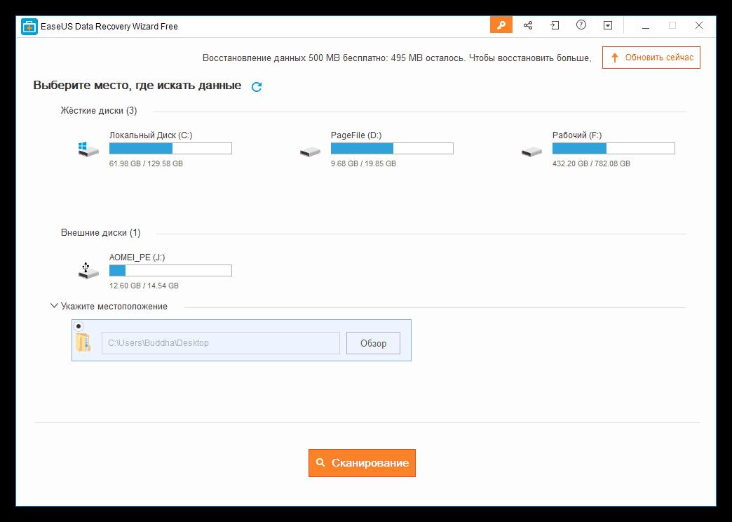 Выбор места для поиска данных в программе EaseUS Data Recovery Wizard Free