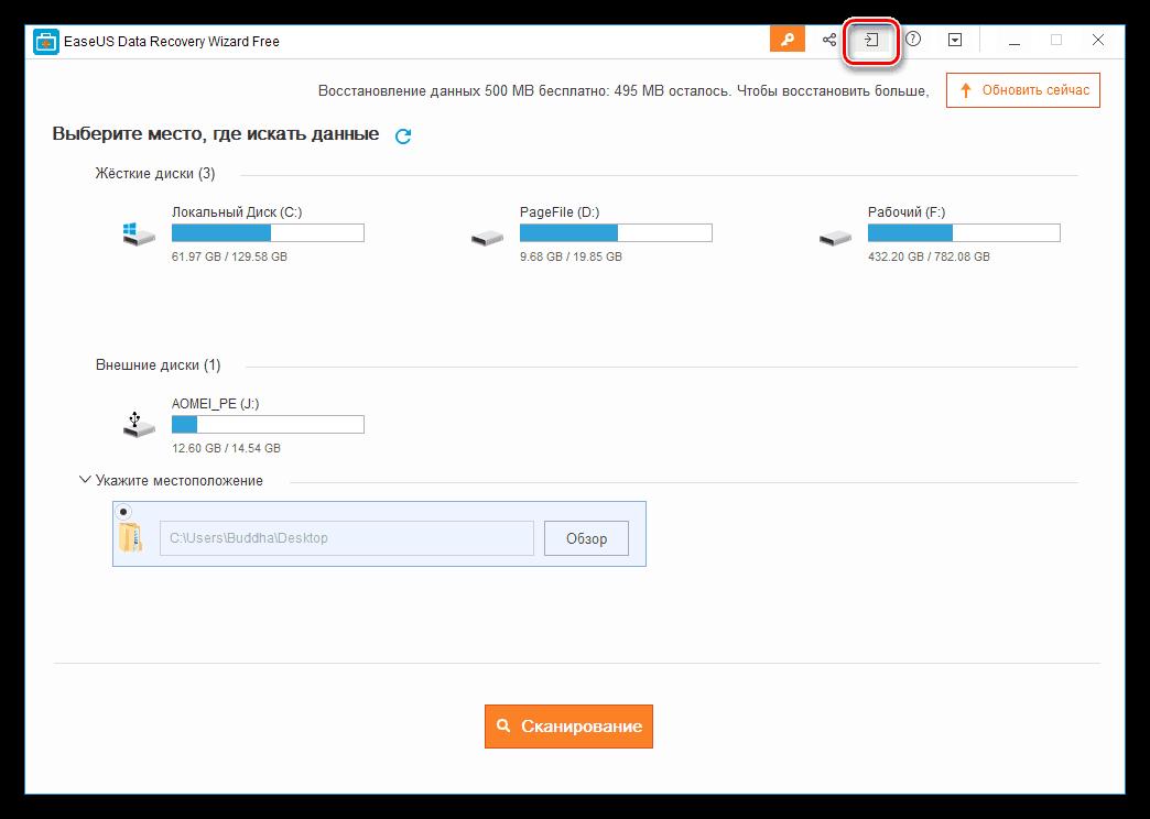 Загрузка сеанса сканирования в программе EaseUS Data Recovery Wizard Free