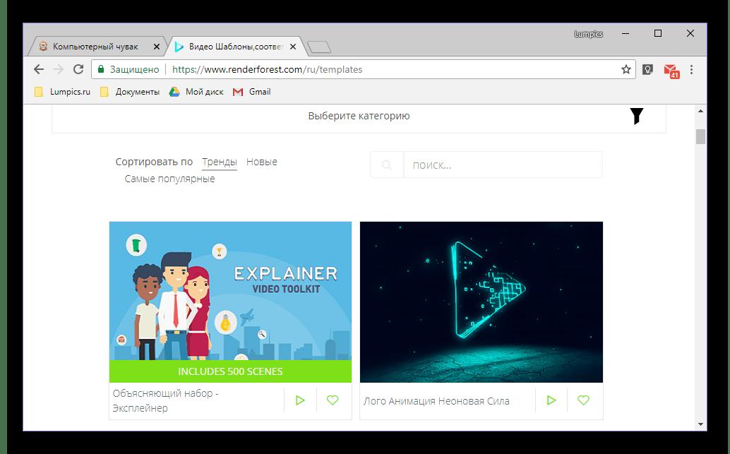 Доступные шаблоны проектов на сайте онлайн-сервиса Renderforest