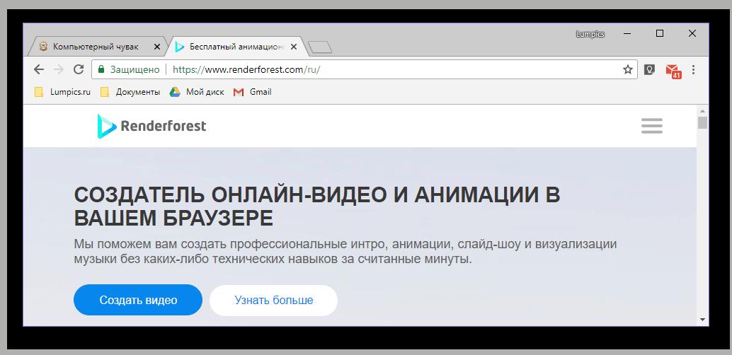 Главная страница онлайн-сервиса Renderforest