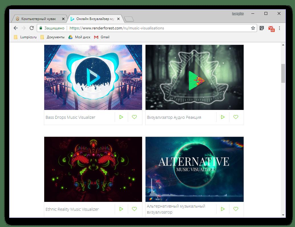 Музыкальные визуализации на онлайн-сервисе Renderforest
