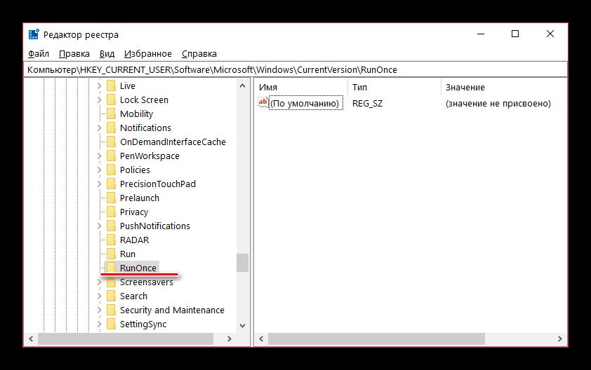 Переход к папке RunOnce в редакторе реестра