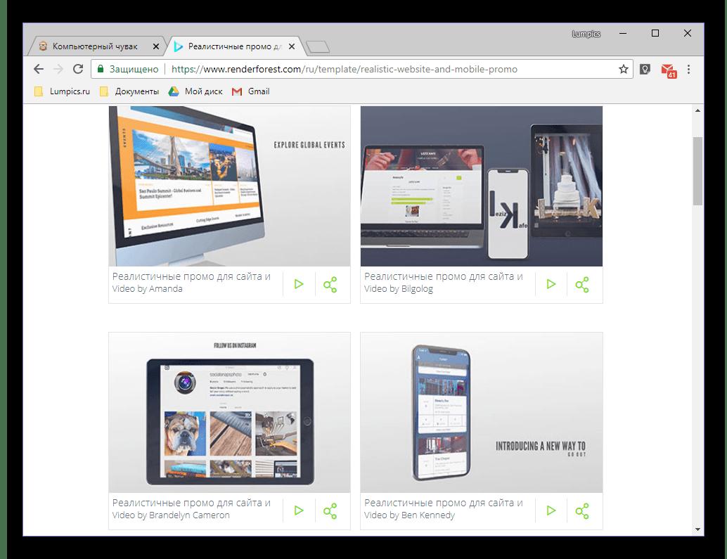 Шаблоны для создания анимации и презентаций на онлайн-сервисе Renderforest