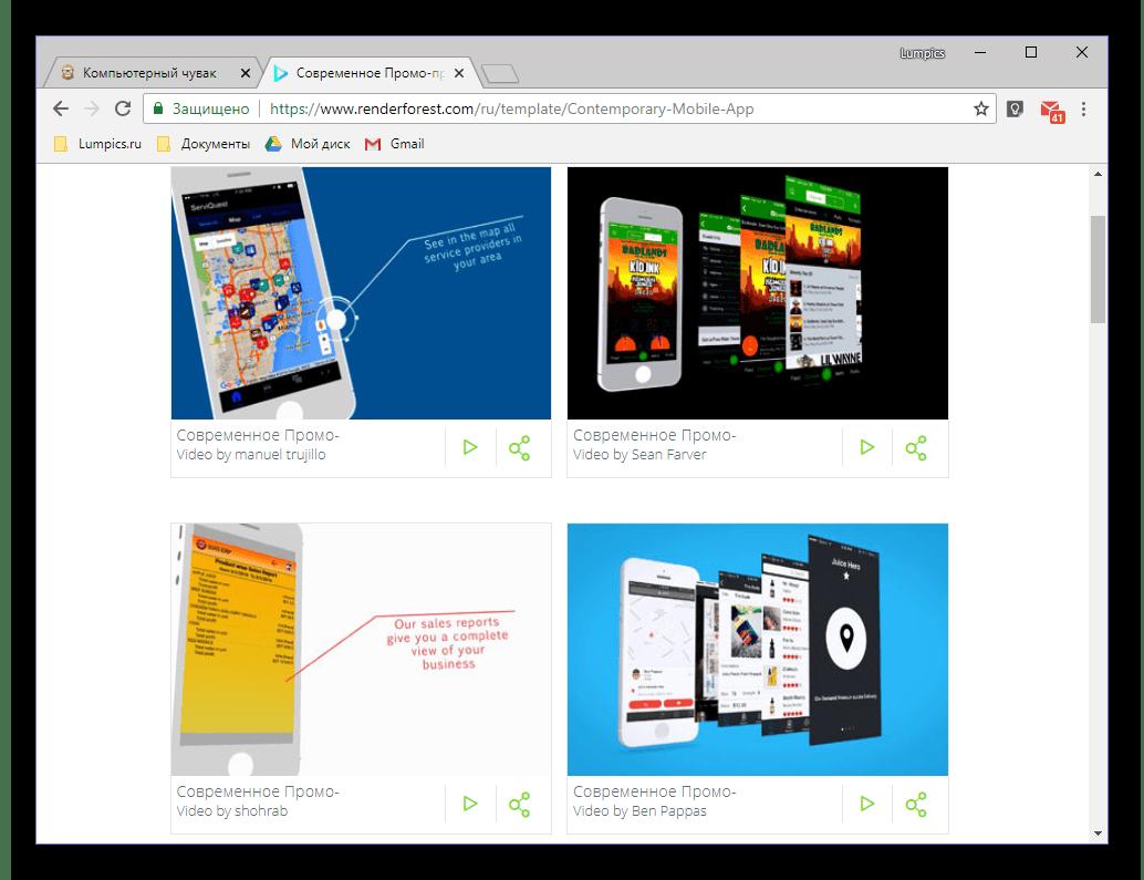 Шаблоны для создания видео для мобильных приложений на онлайн-сервисе Renderforest