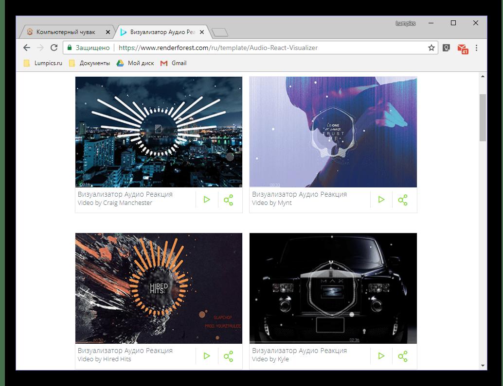 Шаблоны музыкальных визуализаций на сайте онлайн-сервиса Renderforest