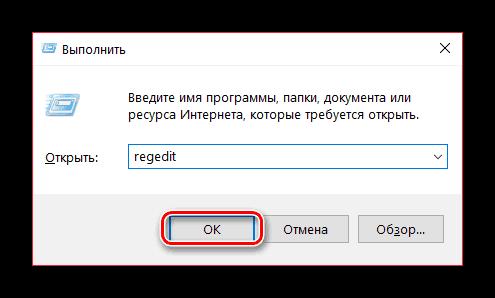 Запуск редактора реестра через окно Выполнить