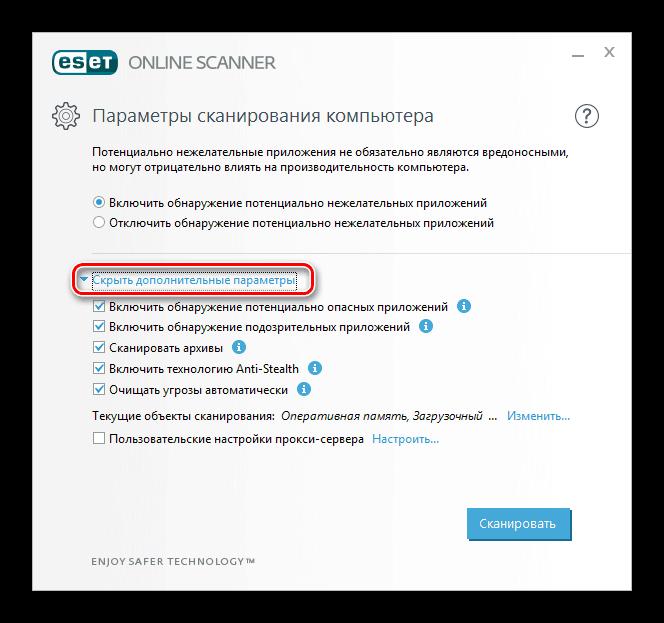 Дополнительные параметры сканирования ESET Online Scanner