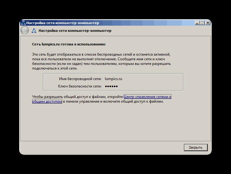 Готовая созданная сеть компьютер-компьютер в Windows 7