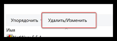 Кнопка удаления программы в Установке и удалении программ