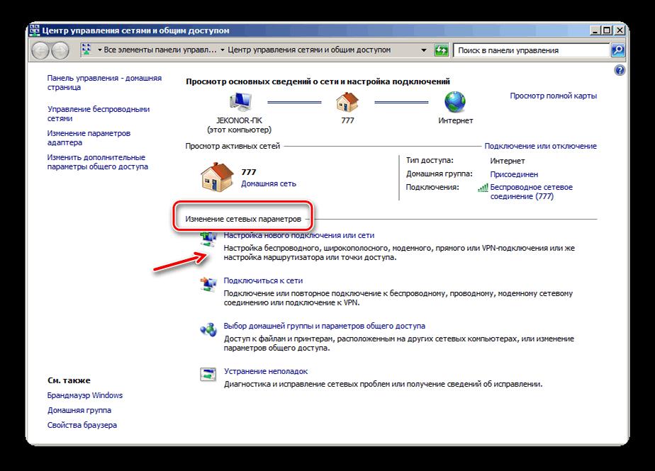 Настройка нового подключения в Windows 7