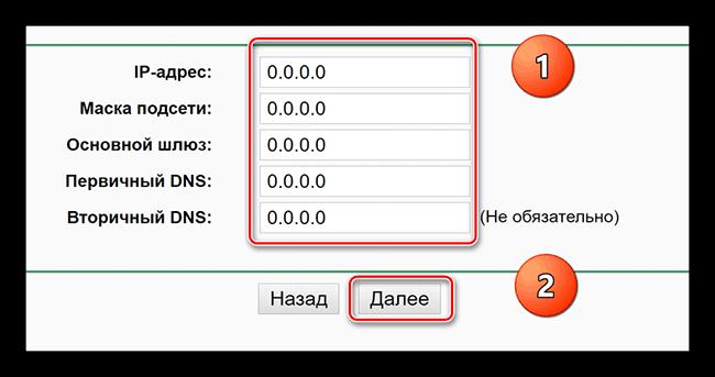 Настройка статического IP в роутере TP-Link