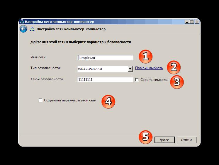 Настройки параметров безопасности подключения компьютер-компьютер в Windows 7