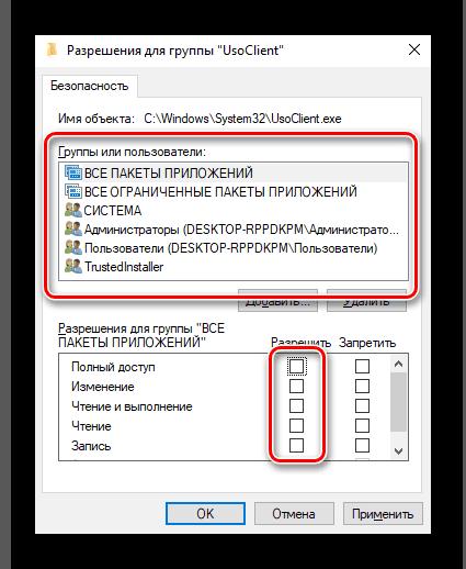 Назначение всех разрешений файлу UsoClient