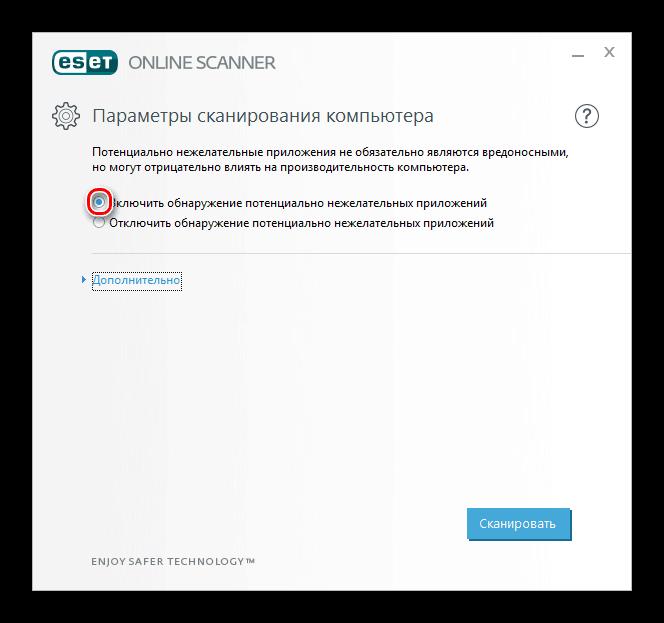Параметры сканирования компьютера ESET Online Scanner