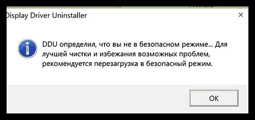 Предупреждение о безопасном режиме в Display Driver Uninstaller