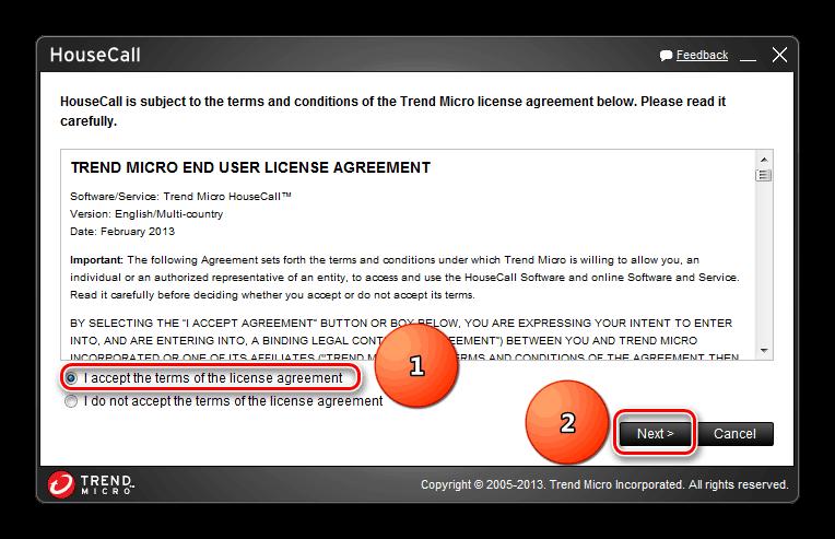 Принятие условий лицензионного соглашения HouseCall