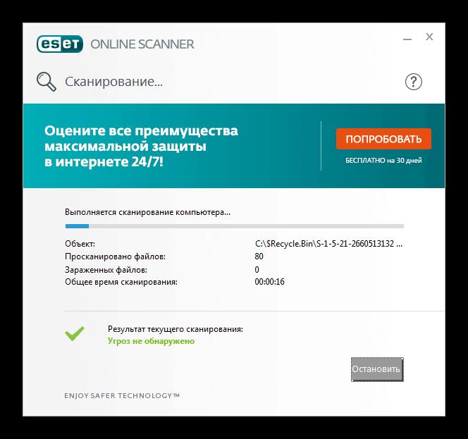 Процесс сканирования через ESET Online Scanner