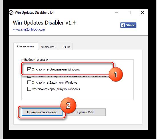 Работа программы Win Updates Disabler