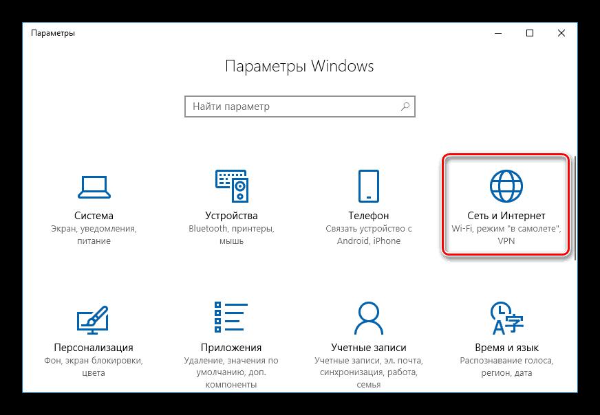 Раздел Сеть и Интернет в Параметрах Windows 10