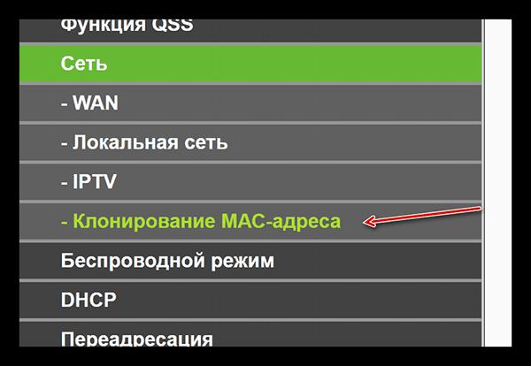Ручная настройка клонирования MAC-адреса в роутере TP-Link