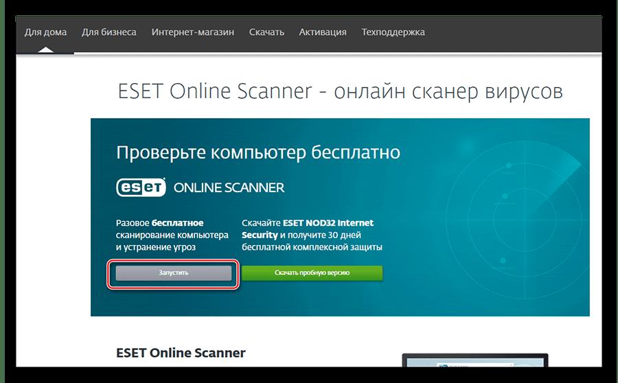 Скачивание сканера ESET Online Scanner