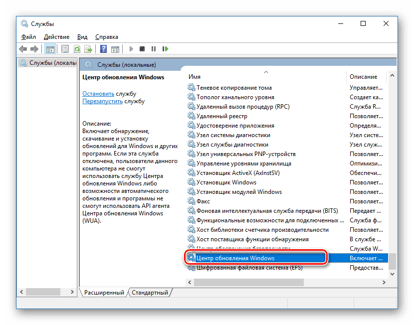 Служба Центр Обновления Windows