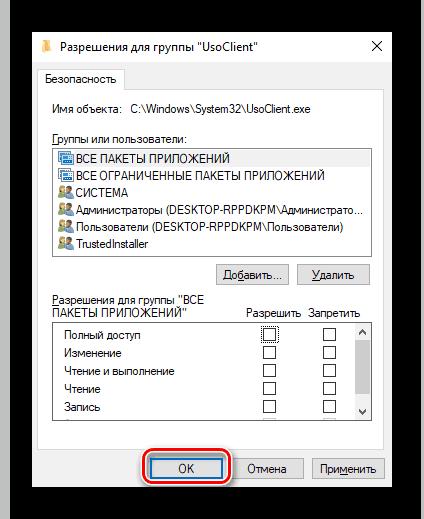 Сохранение измененных разрешений для файла UsoClient