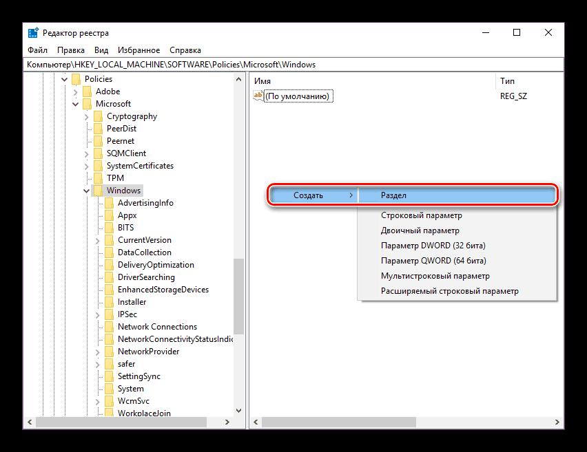 Создание папки в редакторе реестра Windows