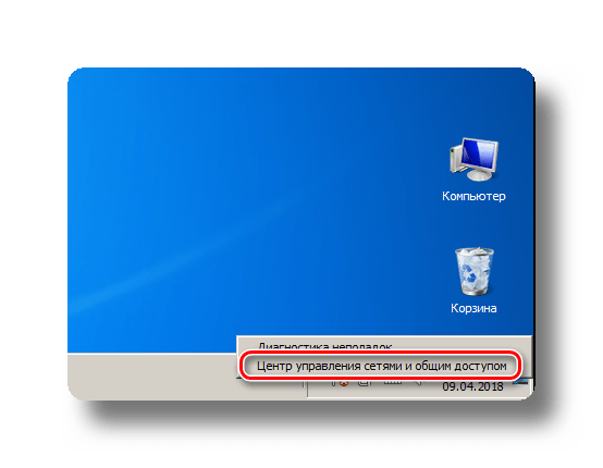 Центр управления сетями и общим доступом в трее Windows 7