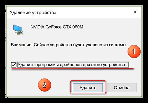Удаление драйвера для видеокарты через Диспетчер устройств