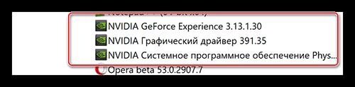 Удаление программного обеспечения драйвера через Установку и удаление программ