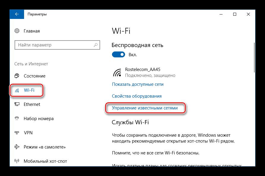 Управление известными сетями в Параметрах Windows 10