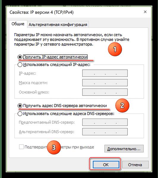 Установка автоматического получения адресов IP и DNS