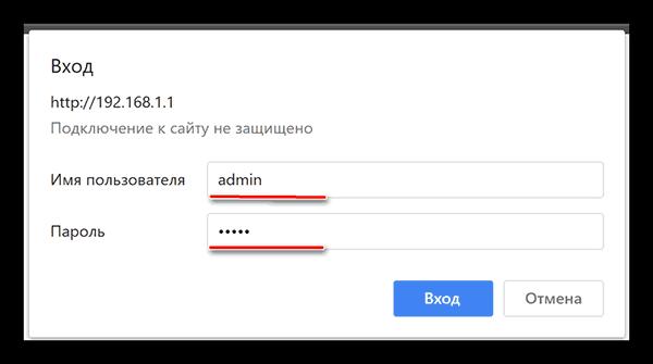 Вход в настройки роутера TP-Link по логину и паролю