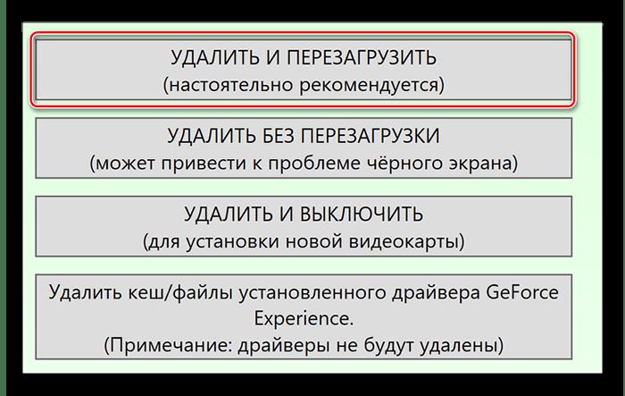 Выбор типа удаления драйвера видеокарты через Display Driver Uninstaller