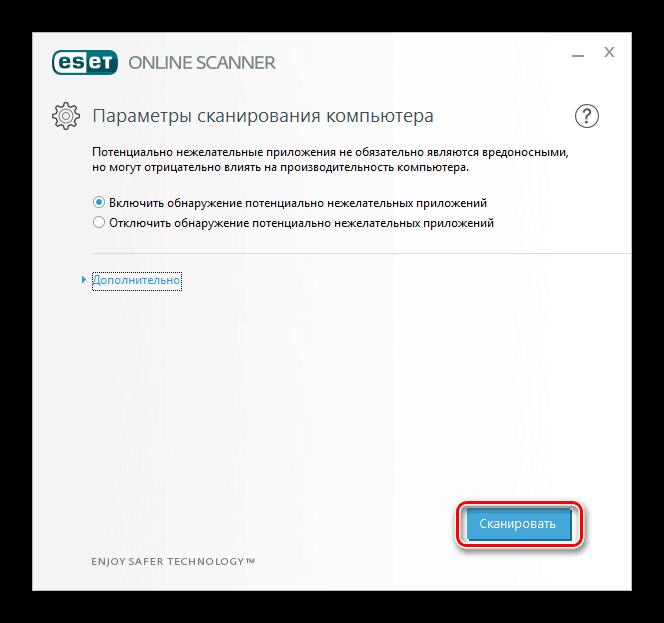 Запуск сканирования ESET Online Scanner