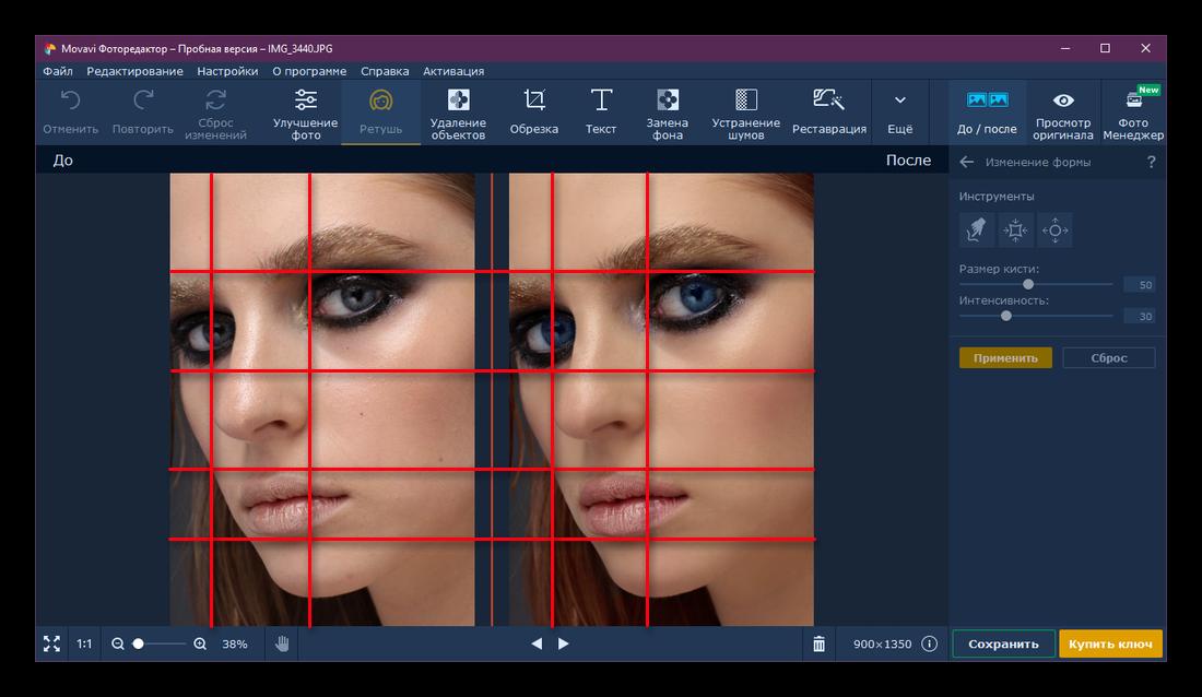 Инструмент Изменение формы в Movavi Photo Editor