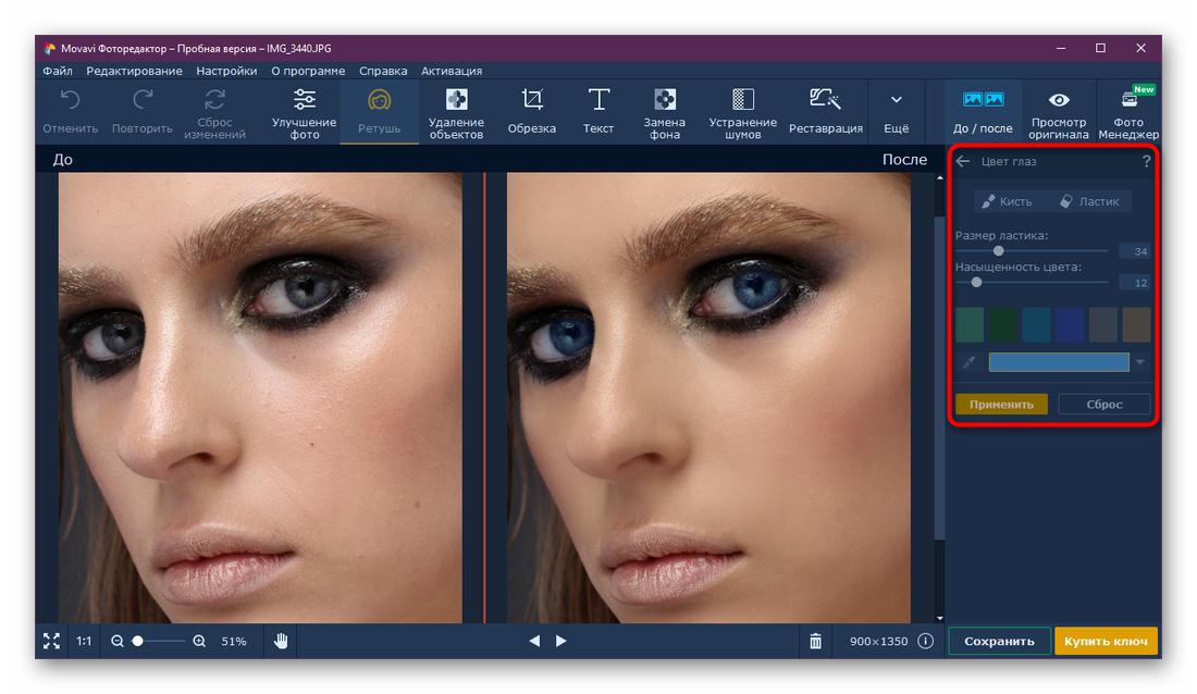 Инструмент Цвет глаз в Movavi Photo Editor