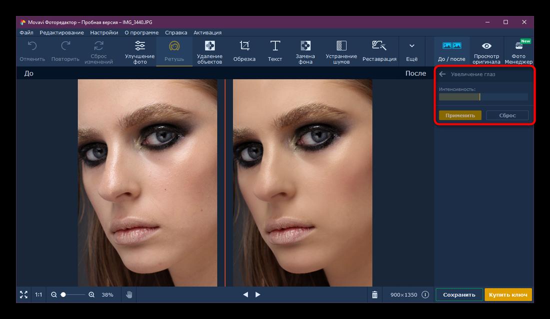 Инструмент Увеличение глаз в Movavi Photo Editor