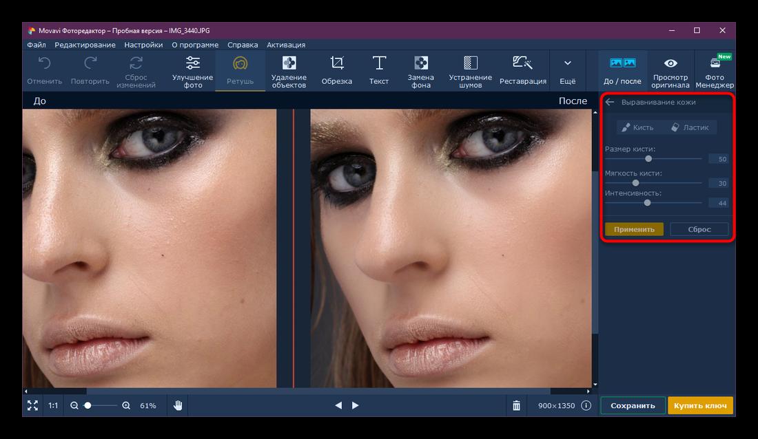 Инструмент Выравнивание кожи в Movavi Photo Editor