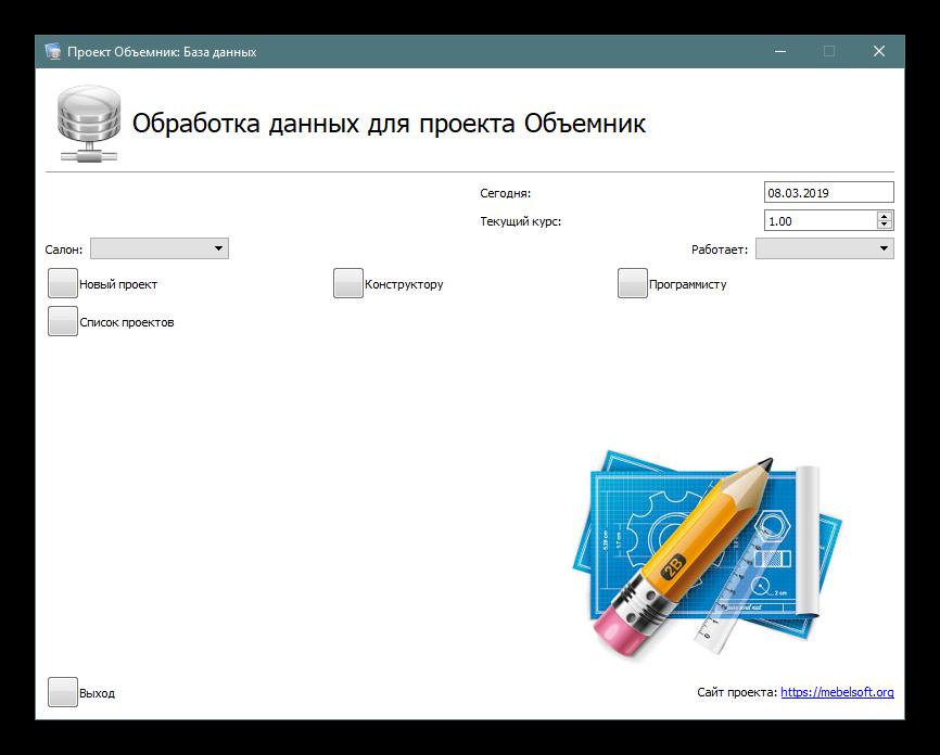 Главное окно базы данных в программе Объемник