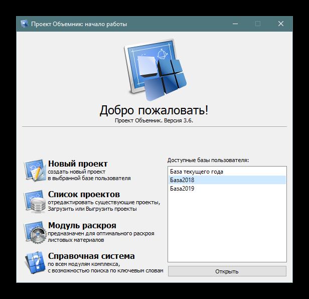 Главное окно программы Объемник