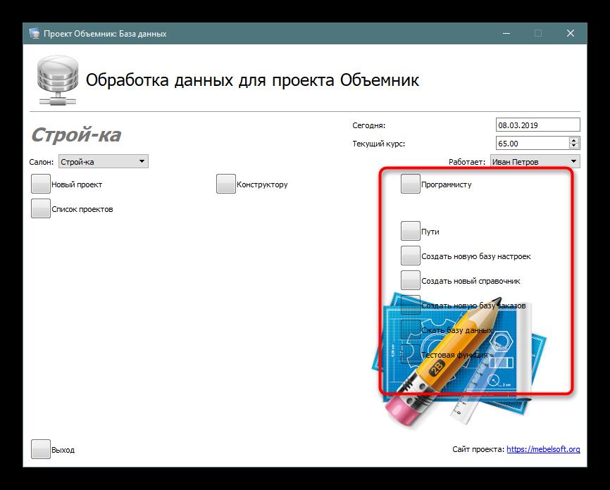 Инструменты для программиста в базе данных Объемник