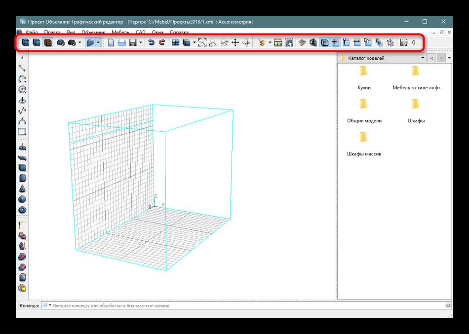 Инструменты управления в графическом редакторе Объемник